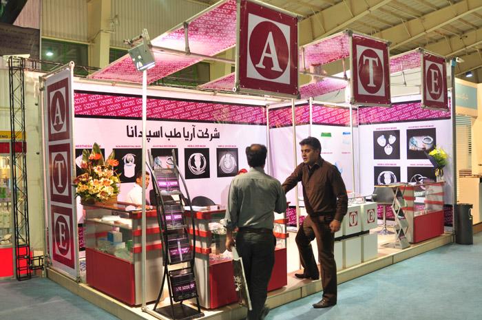 نمایشگاه اصفهان - غرفه نمایشگاهی - آریا طب اسپادانا - غرفه نمایشگاهی - طراحی غرفه - ساخت غرفه - ساخت سازه های نمایشگاهی