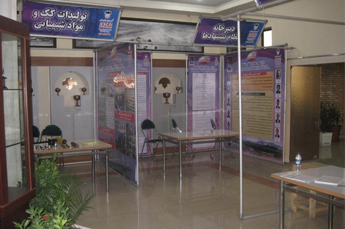 نمایشگاه نظام پیشنهادات - غرفه سازی - طراحی غرفه - پارتیشن بندی - استند - طراحی غرفه - ساخت غرفه پروداکت