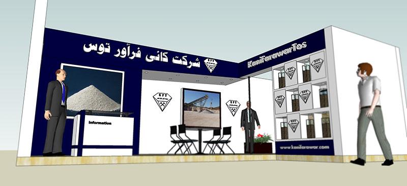 نمایشگاه اصفهان - نمایشگاه بین المللی اصفهان - غرفه سازی - طراحی غرفه - غرفه نمایشگاهی - غرفه سازی نمایشگاهی - سازه های نمایشگاهی - کانی فراور توس