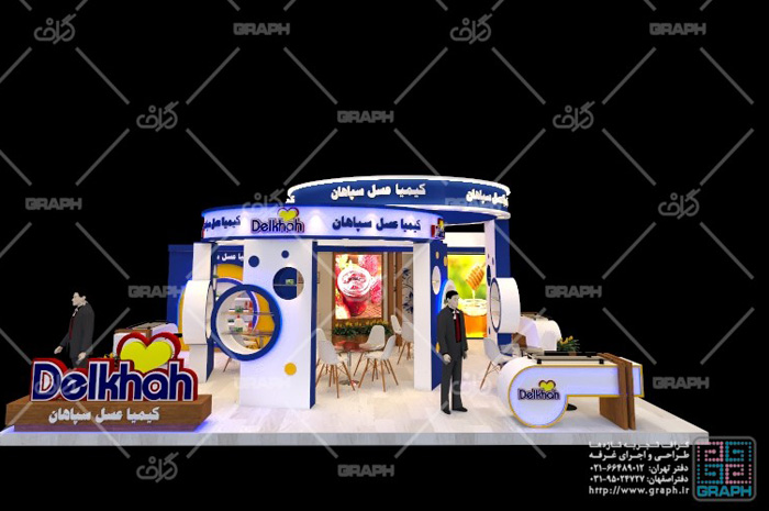 نمایشگاه بین المللی - نمایشگاه تهران - غرفه سازی - طراحی غرفه - ساخت غرفه نمایشگاهی - ساخت غرفه - شرکت غرفه سازی گراف