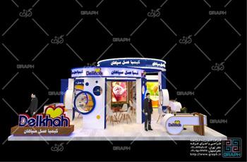 نمایشگاه بین المللی - نمایشگاه تهران - غرفه سازی - طراحی غرفه - ساخت غرفه نمایشگاهی - ساخت غرفه