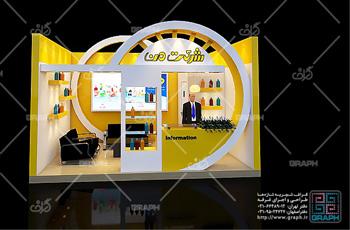 طراحی غرفه نمایشگاهی - طراحی غرفه - ساخت غرفه - غرفه های نمایشگاهی - ساخت غرفه - نمایشگاه بین المللی