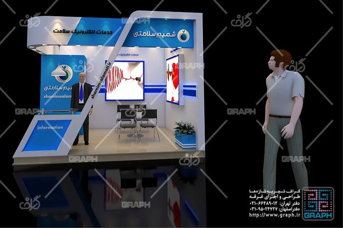 طراحی غرفه نمایشگاهی - غرفه سازی - طراحی غرفه - نمایشگاه تهران - غرفه سازی - شرکت طراحی غرفه گراف - غرفه سازی نمایشگاهی