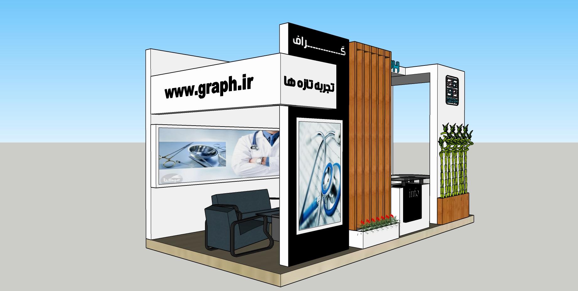 غرفه سازی نمایشگاهی - طرح غرفه - طراحی غرفه