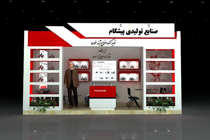 نمایشگاه بین المللی مازندران - غرفه سازی نمایشگاهی - صنایع تولیدی پیشگام - غرفه سازی - طراحی غرفه نمایشگاهی