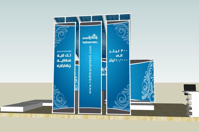 نمایشگاه اصفهان - غرفه سازی نمایشگاهی - غرفه سازی - رادمان پلاست - ساخت غرفه - سازه های نمایشگاهی - پارتیشن بندی