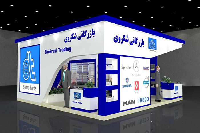 بازرگانی شکروی - نمایشگاه اصفهان - طراحی غرفه نمایشگاهی - غرفه سازی