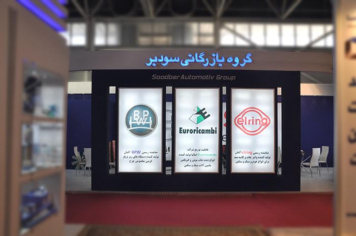 نمایشگاه قطعات خودرو اصفهان - طراحی و اجرای غرفه های نمایشگاهی - غرفه سازی نمایشگاهی | گراف