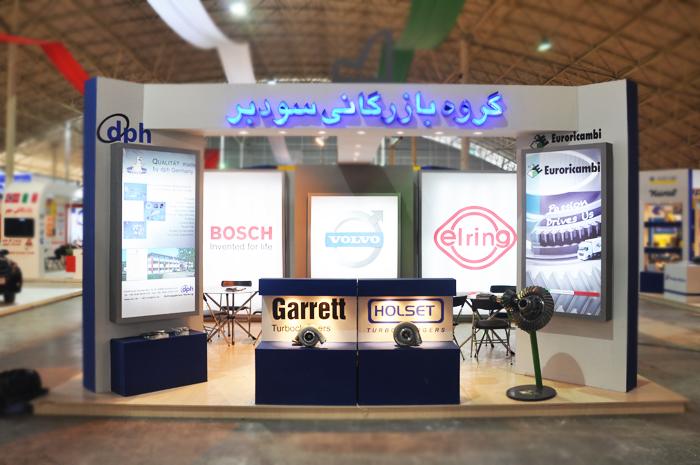 غرفه بازرگانی سودبر - نمایشگاه بین المللی تبریز - غرفه سازی در تهران