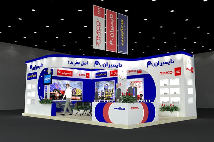نمایشگاه بین المللی اصفهان - شرکت تایمیران - غرفه سازی - طراحی غرفه - نمایشگاه - غرفه - غرفه های نمایشگاهی