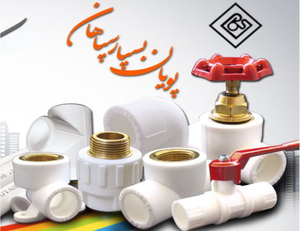 شرکت پویان بسپار سپاهان - نمایشگاه ایران پلاست - نمایشگاه بینالمللی | شرکت غرفهسازی نمایشگاهی گراف