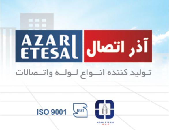 گروه صنعتی آذر اتصال - نمایشگاه بینالمللی تهران - طراحی غرفههای نمایشگاهی | شرکت غرفهسازی گراف