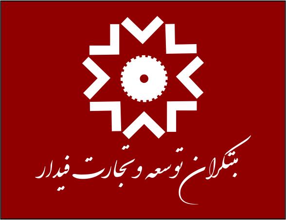 مبتکران توسعه و تجارت فیدار - نمایشگاه بینالمللی تبریز - ساخت غرفه | شرکت غرفههای نمایشگاهی گراف