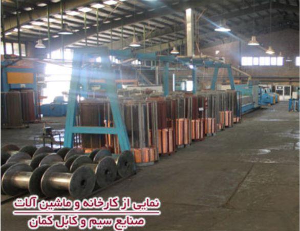 شرکت کابل کمان - نمایشگاه بینالمللی صنعت برق - نمایشگاه اصفهان | شرکت غرفهسازی گراف