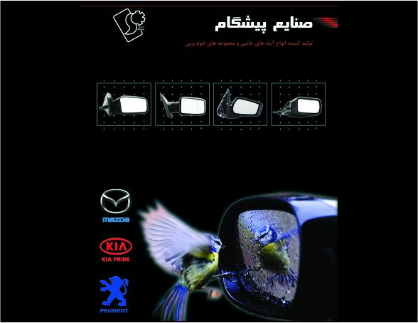 بازرگانی پیشگام - نمایشگاه بینالمللی شیراز - ساخت غرفه | شرکت ساخت غرفه نمایشگاهی گراف