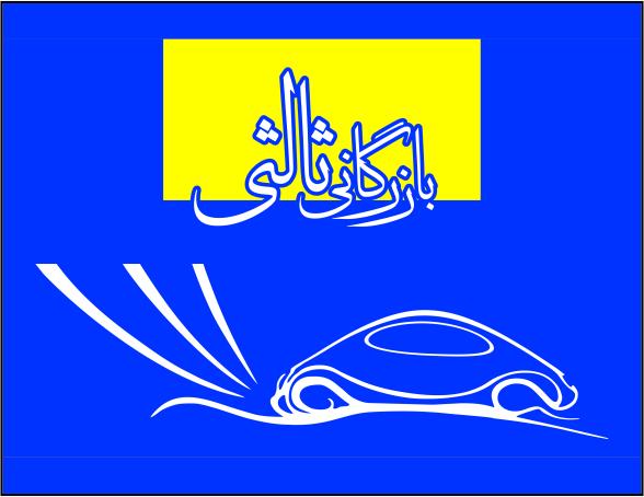بازرگانی ثالثی - نمایشگاه بینالمللی قطعات خودرو شیراز - ساخت غرفه | شرکت ساخت غرفه نمایشگاهی گراف