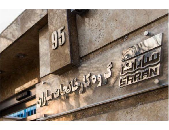 گروه کارخانجات ساران - نمایشگاه سرمایشی و گرمایشی - نمایشگاه اصفهان | شرکت غرفهسازی نمایشگاهی گراف