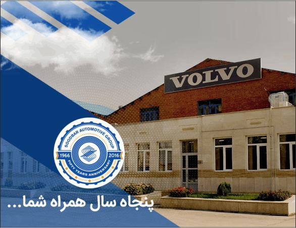گروه بازرگانی سودبر - نمایشگاه بینالمللی تبریز - ساخت غرفه | شرکت غرفههای نمایشگاهی گراف