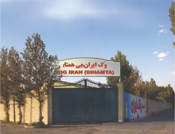 شرکت وگ ایران - نمایشگاه بینالمللی اصفهان - طراحی غرفه | شرکت غرفهسازی گراف