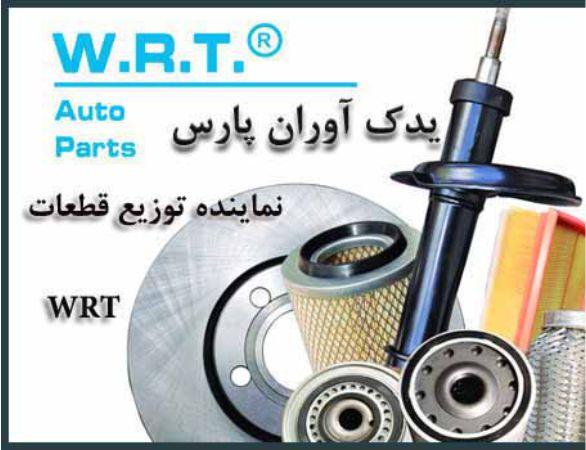 شرکت یدک آوران پارس - نمایشگاه اصفهان - نمایشگاه بینالمللی | شرکت غرفهسازی گراف