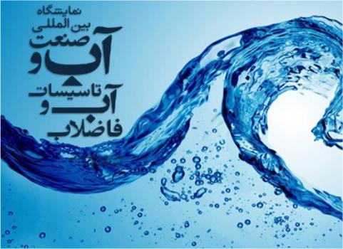 نمایشگاه بین المللی آب و فاضلاب اصفهان - ساخت غرفه های نمایشگاهی | گراف