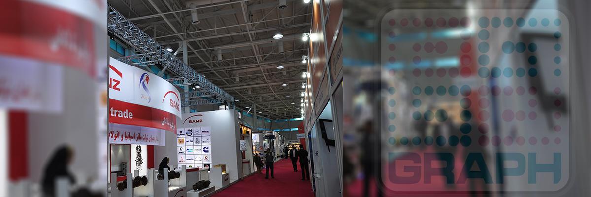 شرکت غرفه سازی گراف - غرفه سازی - شرکت طراحی غرفه نمایشگاهی - شرکت طراحی غرفه گراف