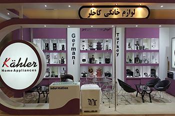 غرفه لوازم خانگی کاخلر - نمایشگاه بین المللی تهران - غرفه نمایشگاهی