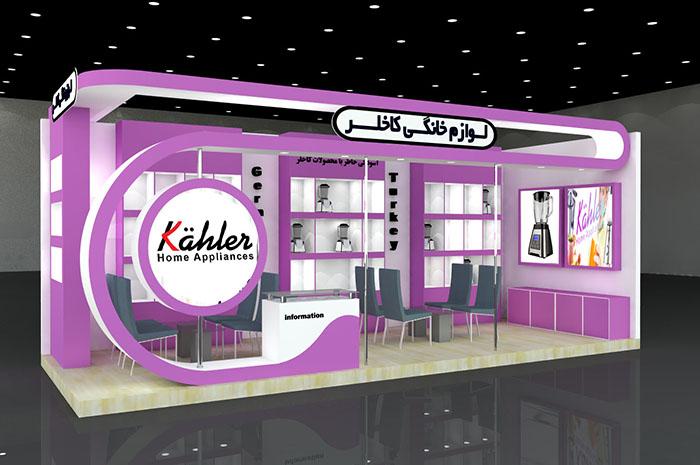 نمایشگاه تهران - غرفه سازی - نمایشگاه بین المللی - نمایشگاه بین المللی لوازم خانگی - لوازم خانگی کاخلر | شرکت غرفه سازی گراف