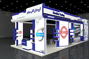 غرفه بازرگانی سودبر - نمایشگاه بین المللی تهران - غرفه سازی
