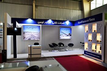غرفه شرکت کانی فرآور توس - نمایشگاه بین المللی اصفهان - طراحی غرفه نمایشگاه