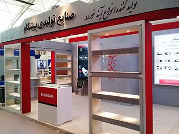 غرفه بازرگانی پیشگام - نمایشگاه شیراز - نمایشگاه قطعات خودرو