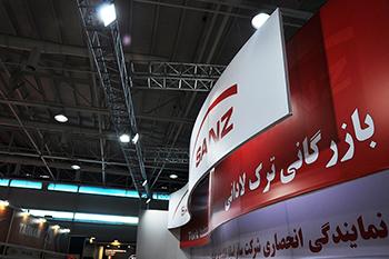 غرفه بازرگانی ترک لادانی - نمایشگاه بین المللی تهران- نمایشگاه قطعات خودرو