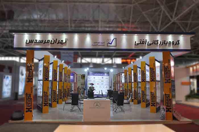 طراحی غرفه - نمایشگاه بین المللی اصفهان - غرفه سازی - طراحی غرفه نمایشگاهی - غرفه - شرکت آفتی