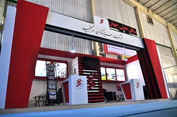 غرفه شرکت سرمایه گزاری شهر آتیه - نمایشگاه بین المللی اصفهان - غرفه نمایشگاهی