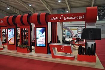 غرفه گروه صنعتی آب لوله - نمایشگاه بین المللی تهران - ساخت غرفه های نمایشگاهی