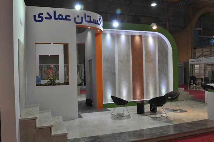 نمایشگاه بین المللی تهران - غرفه سازی - طراحی غرفه - ساخت غرفه - غرفه نمایشگاهی - غرفه سنگستان عمادی - غرفه