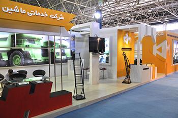 غرفه شرکت خدماتی ماشین معدن کویر -  نمایشگاه بین المللی اصفهان - غرفه نمایشگاهی
