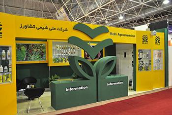 غرفه شرکت ملی شیمی کشاورز -  نمایشگاه بین المللی اصفهان - غرفه نمایشگاهی