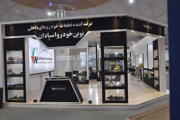 غرفه نوین خودرو اسپادان - غرفه سازی - نمایشگاه اصفهان - غرفه نمایشگاهی - ساخت غرفه - طراحی غرفه نمایشگاهی