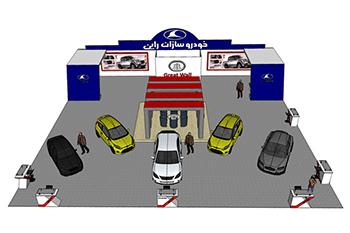 غرفه خودروسازان راین - نمایشگاه بین المللی اصفهان - نمایشگاه خودرو