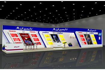 غرفه شرکت تایمیران - نمایشگاه بین المللی شیراز - نمایشگاه بین المللی قطعات خودرو